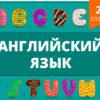 «Английский язык 2 класс» изучение языка в онлайн курсе английского