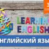 английский язык 3 класс