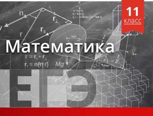 MatB-EGE-11