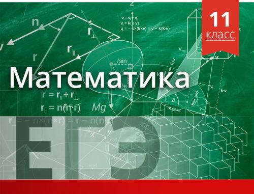 MatP-EGE-11
