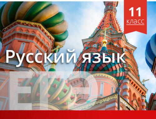 Rus-EGE-11
