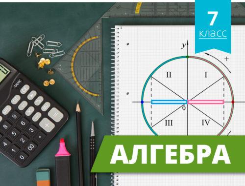 "Курс ""Алгебра 7 класс"" доступен через интернет (24/7)"
