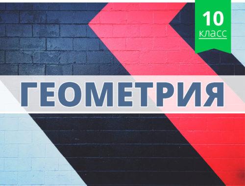 Geom-10