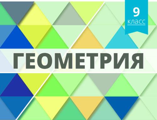Geom_9