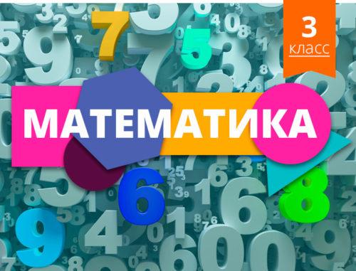 Mat-3
