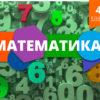 Mat-4