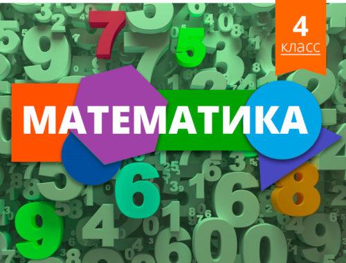 matematika_4_klass_3