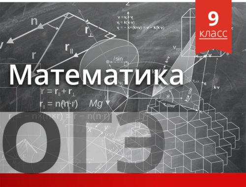 Matem-OGE-9