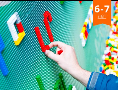 Онлайн курс дошкольное образование детей 6-7 лет