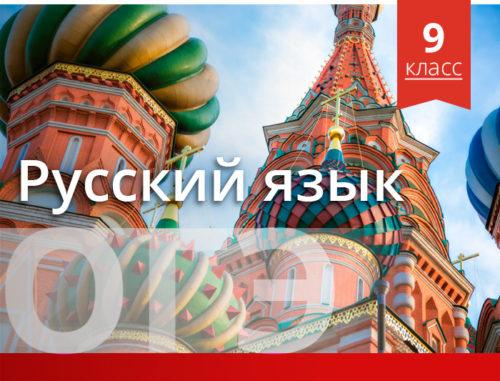 Rus-OGE-9