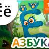 Азбука 1 класс онлайн курс подготовки ребёнка в 1 класс — школа БИТ