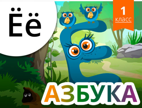 Азбука 1 класс онлайн курс подготовки ребёнка в 1 класс - школа БИТ
