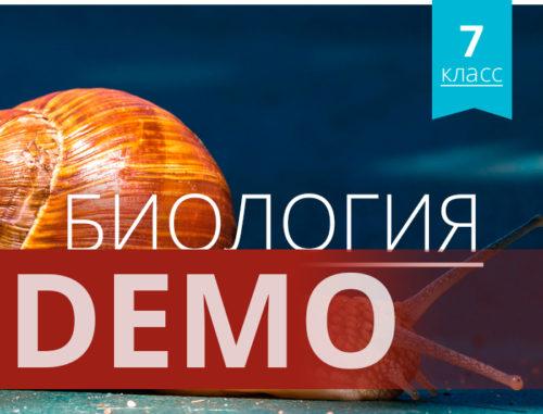 Bio-7_DEMO