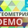 Geom_9_DEMO