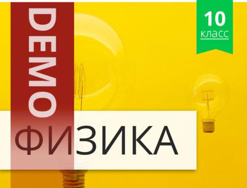 Phis-10_DEMO