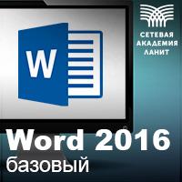 Microsoft Word 2016 для специалиста