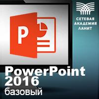Microsoft PowerPoint 2016 для специалиста
