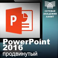 Microsoft PowerPoint 2016 для профессионала (продвинутый)