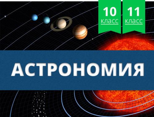 astronomiya-10-11-klass